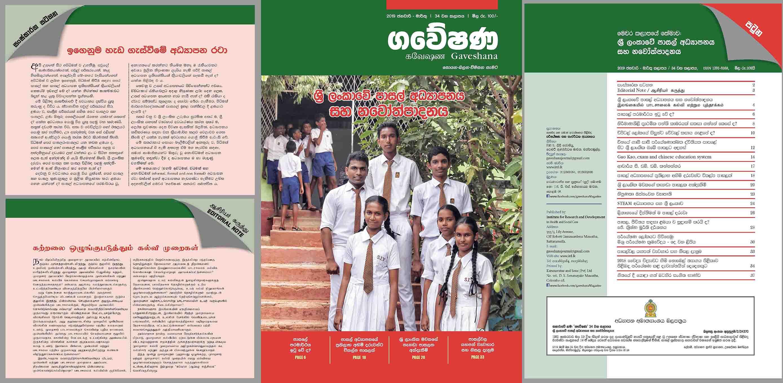 issue 34 modes of education gaveshana magazine. Black Bedroom Furniture Sets. Home Design Ideas